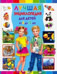 Лучшая энциклопедия для детей от 6 до 12 лет