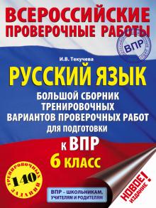 ВПР. Русский язык. 6 класс. Большой сборник тренировочных вариантов проверочных работ для подготовки