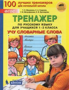 Русский язык. 1-2 классы. Тренажер. Учу словарные слова. ФГОС