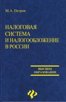 Налоговая система и налогообложение в России - Михаил Петров