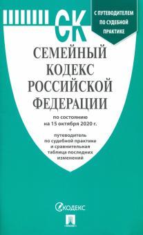 Семейный кодекс Российской Федерации на 15.10.2020 года