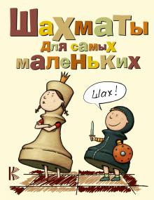 Шахматы для самых маленьких. Книга-сказка для совместного чтения родителей и детей