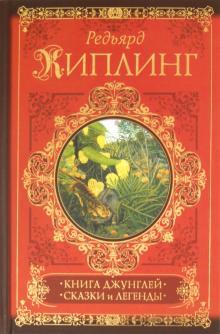 Книга джунглей. Сказки и легенды