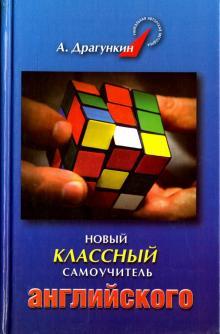 Новый классный самоучитель английского - Александр Драгункин