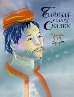 Байкала-озера сказки