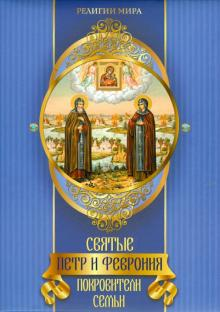 Святые Петр и Феврония. Покровители семьи