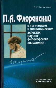 П.А.Флоренский о логическом и символическом аспектах научно-философского мышления