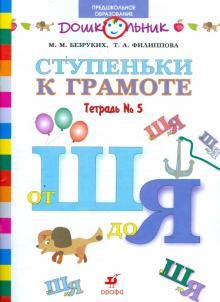 Ступеньки к грамоте. Рабочая тетрадь № 5 (от Ш до Я) для обучения детей старшего дошкольн. возраста