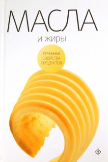 Масла, жиры и яйца птиц