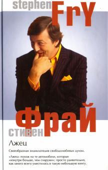 Лжец - Стивен Фрай