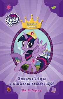 """Книга: """"Мой маленький пони. Принцесса Искорка и затерянный ..."""