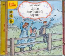 Дети железной дороги (CDmp3)
