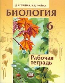 Биология. Растения, бактерии, грибы, лишайники. 6 класс. Рабочая тетрадь