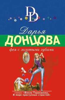 Фея с золотыми зубами - Дарья Донцова