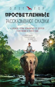 Просветленные рассказывают сказки. 9 уроков, чтобы избавиться от долгов и иллюзий и найти себя - Олег Гор