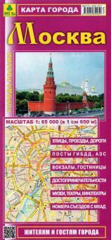 Москва. Карта города