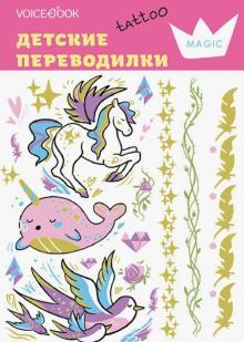 """Набор переводных татуировок """"Принцессы"""""""