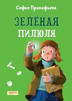 Зелёная пилюля