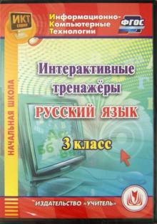 Русский язык. 3 класс. Интерактивные тренажеры (CD)