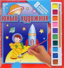 """Книга: """"Раскраска №1: Космос (8 плакатов+краски)"""". Купить ..."""