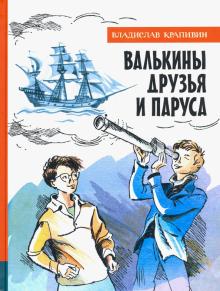 Иллюстрированная библиотека фантастики и приключений. Валькины друзья и паруса
