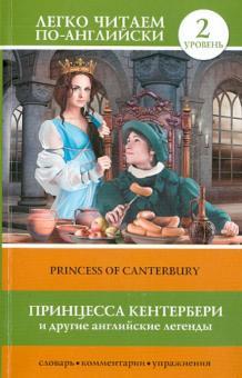 Принцесса Кентербери и другие английские легенды. Уровень 2