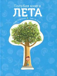Голубая книга лета