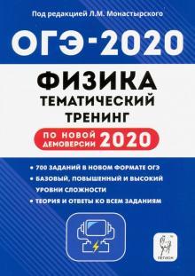 ОГЭ 2020 Физика. 9 класс. Тематический тренинг по новой демоверсии