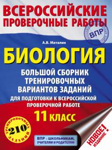 ВПР. Биология. 11 класс. Большой сборник тренировочных вариантов - Андрей Маталин
