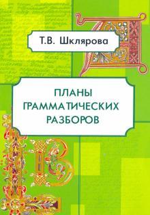 Планы грамматических разборов. 5-11 классы