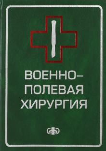 Военно-полевая хирургия. Учебник для вузов - Гуманенко, Антипенко, Бадалов