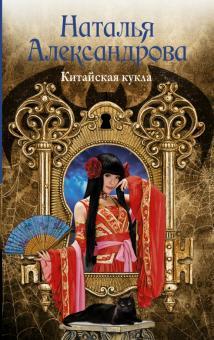 Китайская кукла - Наталья Александрова