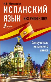 Испанский язык без репетитора. Самоучитель испанского языка