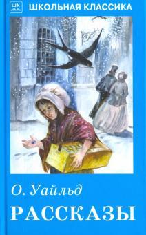 Оскар Уайльд - Рассказы обложка книги