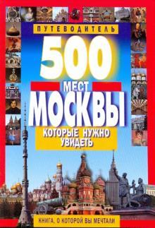500 мест Москвы, которые нужно увидеть