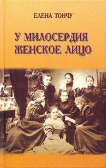 У милосердия женское лицо - Елена Тончу