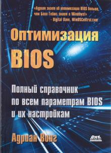 Оптимизация BIOS. Полное руководство по всем параметрам BIOS и их настройкам - Адриан Вонг