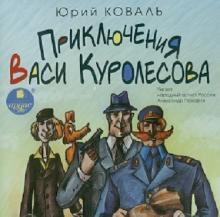 Приключения Васи Куролесова (CDmp3)