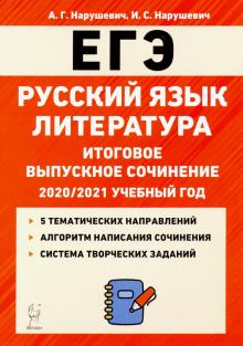 ЕГЭ Русский язык. Литература. 11 класс. Итоговое выпускное сочинение