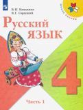 Канакина, Горецкий - Русский язык. 4 класс. Учебник. В 2-х частях. ФП. ФГОС обложка книги