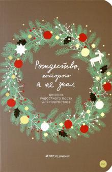 Рождество, которого я не знал. Дневник радостного поста для подростков