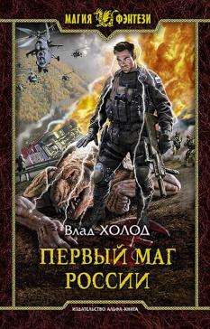 Первый маг России
