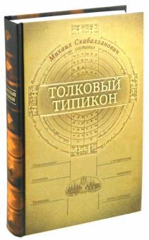 Толковый Типикон. Объяснительное изложение Типикона с историческим введением