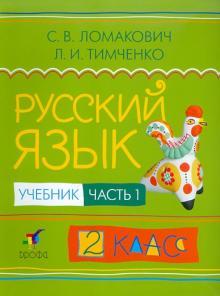 Русский язык. 2 класс. В 2 частях. Часть 1. Учебник - Ломакович, Тимченко
