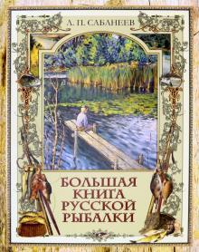 Большая книга русской рыбалки - Леонид Сабанеев