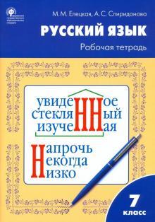 Русский язык. 7 класс. Рабочая тетрадь к УМК Т.А. Ладыженской
