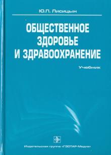 Общественное здоровье и здравоохранение - Юрий Лисицын