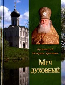 Меч духовный. Избранные изречения протоиерея Валериана Кречетова