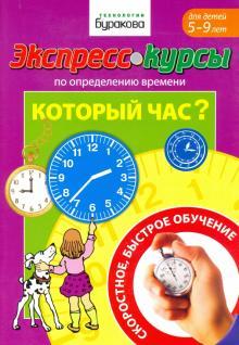Экспресс-курсы по определению времени. Который час?