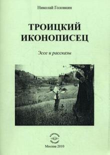 Троицкий иконописец. Эссе и рассказы - Николай Головкин